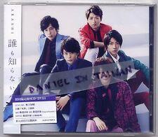 Arashi: Dare mo shiranai (2014) Japan / CD & DVD TAIWAN