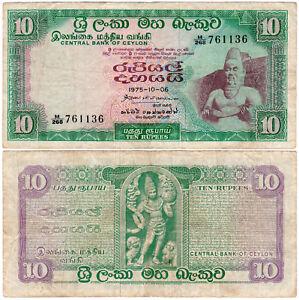 Ceylon 10 Rupees P#74c (1975) Central Bank of Ceylon VF