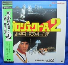 PROJECT A II : JACKIE CHAN - Japanese original LASER DISC