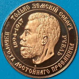 RUSSIA ND(1989) 1 ROUBLE .999 COPPER PROOF CZAR NICHOLAS II GOVERNMENT IN EXILE