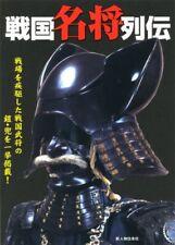 Japanese Samurai Armor Book 21 Tosei Gusoku Kabuto Yorio Kabuto Helmet 2008