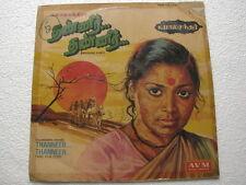 Thaneer Thaneer Film Story M.S. Vishwanathan Tamil  LP Record India-1297