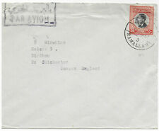 1961 Jordan 50mils airmail env RAMALLAH to Sussex GB