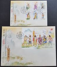 2014 Macau Literatures--Outlaws of Marsh Stamps + S/S FDC 中国文学与人物--水浒传邮票+小型张首日封
