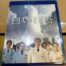 江口洋介主演『白色巨塔 白い巨塔』TV シリーズ 1-21 全話収録 blu ray boxset
