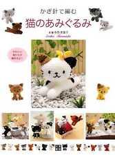 Cute Cats Amigurumi Yuu Mana and Friends - Japanese Craft Book SP3
