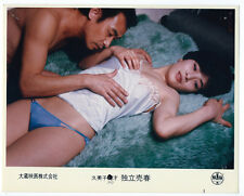 Photo cinema curiosa Japon /couleur 1970 femme pin-up sexy  movie Japan