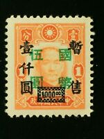 China Stamp SURCHARGE Twice.RARE EXCELLENT CONDITION. 1 Cent, $5, 1000 DOLLAR