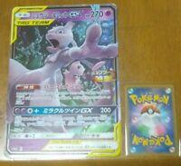 Pokemon Card Japanese - JUMBO Mewtwo & Mew GX  PROMO CARD FULL ART HOLO