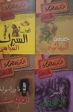 -مصطفي محمود-السرالأعظم-البهائية-ألعاب السيرك-ماوراءبوابة الموتMoustafa Mahmoud