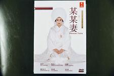 Japanese Drama Marumaru Tsuma DVD English Subtitle