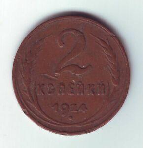 1924 Russia 2 kopeks Russian U.S.S.R. FEDORN #1 Soviet LENIN STALIN circulated