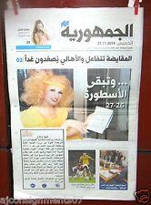Al Joumhouria جريدة الجمهورية Sabah Death صباح Lebanese Arabic Newspapers 2014