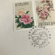 Commemorative Pre Stamped Envelope Of Japanese Culture