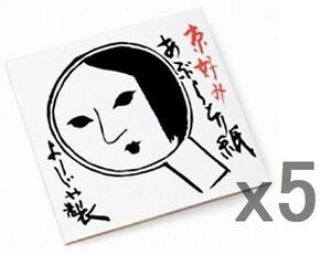 Yojiya Aburatorigami, Oil Blotting Facial Paper 5 packs x 20sheets, Kyoto Japan