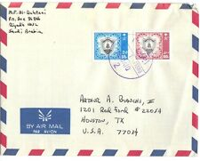 "SAUDI ARABIA 1989 U.S. ""ABQAIQ 2"" TYING 55 & 100H UNIVERSITY STAMPS TO HOUSTON"