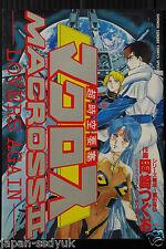 JAPAN Macross II Lovers Again Manga Book Sukehiro Tomita