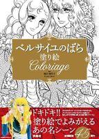 The Rose of Versailles Coloring Book Shojo Manga Japan
