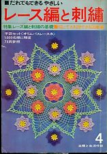 Japanese vintage knitting magazine with patterns, diagrams & ads