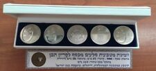 Israel Set of 5 Silver Coins special for pidiyon haben