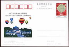 China PRC 1997 jp64 Exposición Filatélica tarjeta de papelería sin usar #c 26290