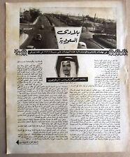 Saudi Arabia السعودية Arabic Magazine مقال Article 60s Free Shipping
