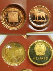 Chinese coin mint set People's Bank of China 1982 8 silver coins