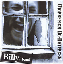 GR.CD Billy's Band – Оторвемся По-Питерски   RUSSIAN ROCK MUSIC (NEW AND SEALED