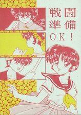 Ranma 1/2 Doujinshi '' Sentou Junbi OK! '' Ranma Akane Ryoga
