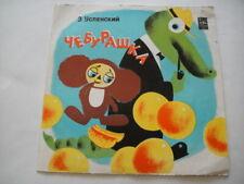 CHEBURASHKA !!! RUSSIAN LP CCCP Rare Cover !!! ГЕНА