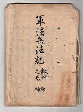 Gunpo heihoki kenjutsu no maki (The Art of Warfare) 1546 Yamamoto Kansuke Cdrom