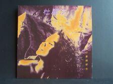 【 kckit 】TERESA CARPIO LP  杜麗莎 假如 黑膠唱片 LP592  P6
