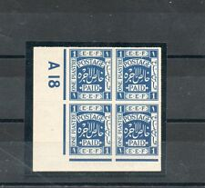 Israel Palestine SG #1 Plate Block of 4 A18 with Certificate!!