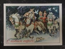 Mint USSR Russia Picture Christmas Postcard Elf  In Sled Postal Stationery