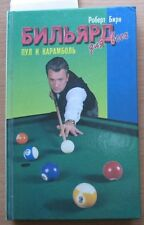 Book Russian Theory Snooker Billiard Sport Lesson Pill Game Master Pool Carom Ol
