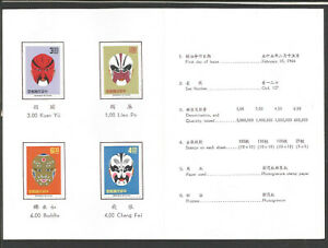 ROC #1471-4 Opera Paintings First Day of Issue>Folder With Mint Stamps Attached