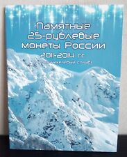 [RU170] Album for Russia 7x25 roubles 2011-2014 - Winter Olympic Games in Sochi