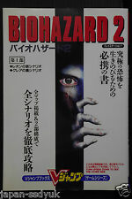 JAPAN Resident Evil 2 Biohazard 2  Capcom Strategy guide Book