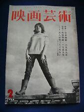 1960 Valerie Lagrange cover Japan VINTAGE magazine VERY RARE