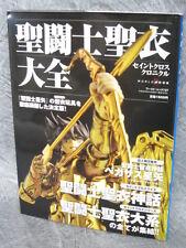 SAINT SEIYA CROSS TAIZEN Chronicle Art Photo Fanbook Book *