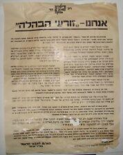 RARE Jewish Hebrew Palestine Israel ETZEL Irgun Underground Letter Poster 1947