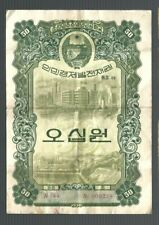 Korea ✨ 1950 Govt Bond of 50 won 🎇 Collections & Lots