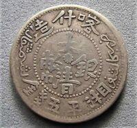 1875 CHINA Sinkiang 5 Mace Silver Coin 大清銀幣 喀什造 湘平五錢