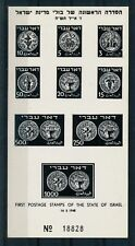 ISRAEL 1948 DOAR IVRI BLACK PRINT NUMBERED SHEET