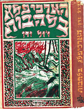 Jules Verne - The Archipelago on Fire - L'Archipel en feu - 1975 Hebrew Edition