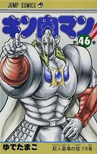 3-7 Days to USA DHL Delivery. New Kinnikuman 46 Japanese Vesion Manga
