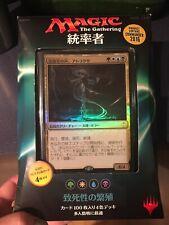 Magic The Gathering MTG Breed Lethality Japanese Commander 2016 Sealed Deck NIB