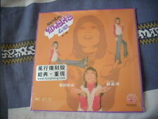 a941981 Sandra Lang of HK Chopsticks Paper Back Fung Hang Records CD 仙杜拉之歌 Sealed House Records 我真心愛哥 Limited Edition Number 226