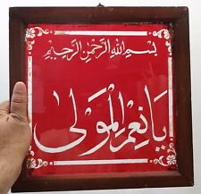 ISLAMIC CALLIGRAPHY GLASS ITCHING WORK RED NAME OF ALLAH QURAN VINTAGE COLLECTIB