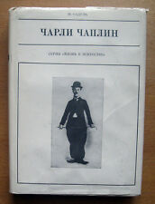 Georges Sadoul - Charlie Chaplin - Russian Book 1981